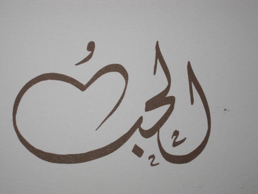 Arabic Nomadicallyme